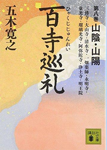 百寺巡礼 第八巻 山陰・山陽 (講談社文庫)