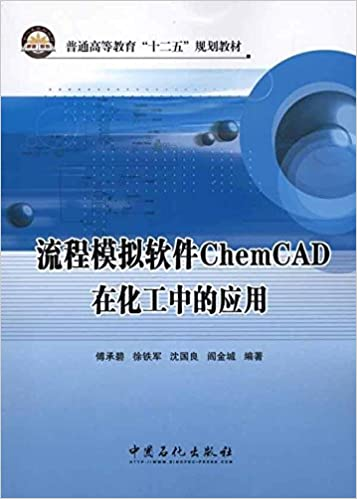 ChemCAD in the chemical process simulation software in the