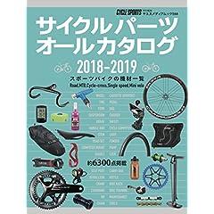 サイクルパーツオールカタログ 最新号 サムネイル