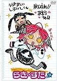 らき☆すた 12 通常版 [DVD]