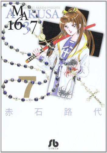 (C 58 Oh Shogakukan bunko) AMAKUSA1637 7 (2010) ISBN: 4091910599 [Japanese Import]