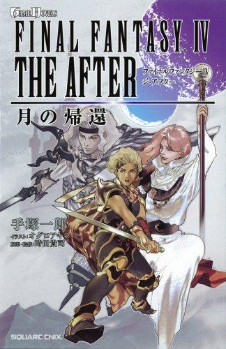 小説 ファイナルファンタジーIV THE AFTER-月の帰還- (GAME NOVELS)
