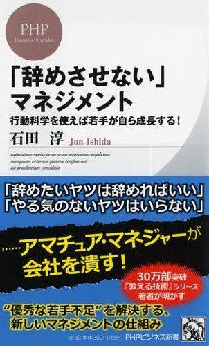 「辞めさせない」マネジメント (PHPビジネス新書)