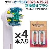 BRAUN ブラウン オーラルB EB25 対応 電動歯ブラシ 互換 替えブラシ 4本セット 歯石除去 歯間ワイパー付 フロスアクション ホワイトニング オーラルケア 消耗品 交換 純正と変わらないクオリティ リーズナブル 気兼ねなく交換できるから衛生的 ak-braun-eb25