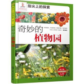Explore fingertips: fantastic botanical garden (with explicit and implicit card)(Chinese Edition) ebook