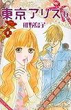 東京アリス(14) (KC KISS)