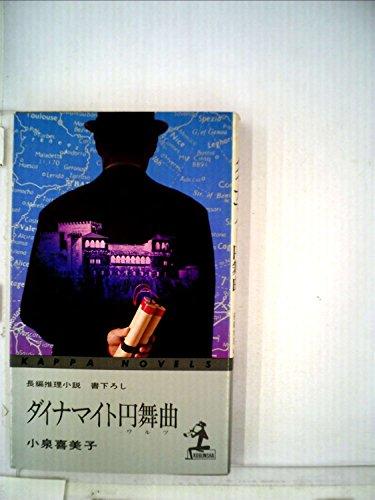 ダイナマイト円舞曲 (1980年) (集英社文庫)