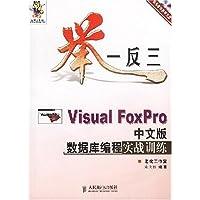 舉一反三:Visual FoxPro中文版數據庫編程實戰訓練