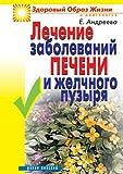 Lechenie Zabolevanij Pecheni I Zhelchnogo Puzyry, Ekaterina Alekseevna Andreeva, 5790549675