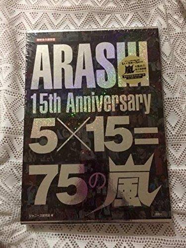 限定永久保存版)嵐フォトブック ARASHI 15th Anniversary 5×15=75の嵐の商品画像