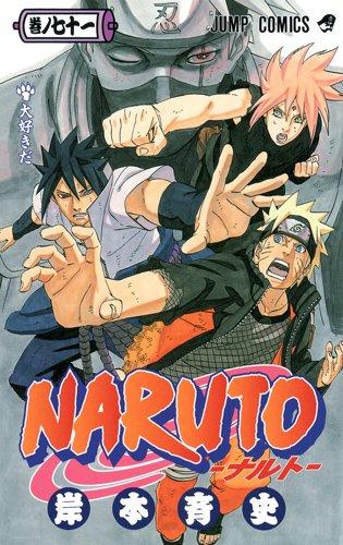 NARUTO―ナルト― 71 (ジャンプコミックス)