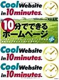 10分でできるホームページ(第2版) CMS&クラウドコンピューティングによる本格ウェブサイトスタートガイド