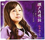 Matsumoto Yukari - Setouchi Jouwa / Aijin / Udon Ondo [Japan CD] KICB-2679