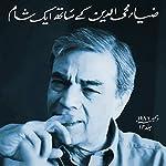 Zia Mohyeddin Kay Saath Eik Shaam Vol 14 | Mirza Ghalib,Shahid Ahmed Dhalvi,Noon M Rashid,Intizar Hussain,Khawaja Hasan Nizami,Alama Iqbal,Ibn E Insha
