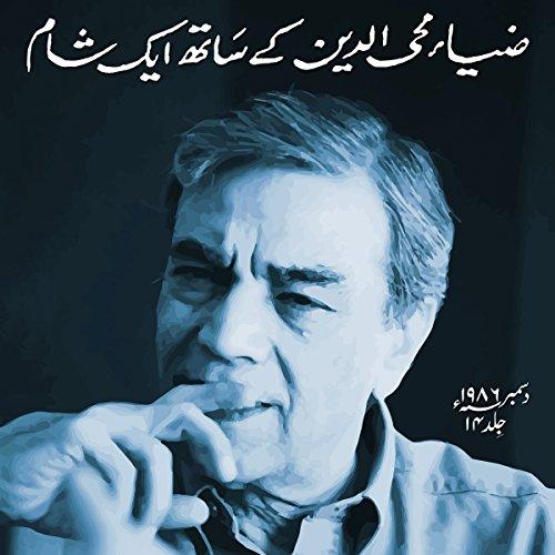 Zia Mohyeddin Kay Saath Eik Shaam Vol 14