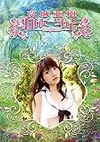 高城亜樹「わんだーらんど」超特別限定版 [DVD]