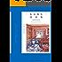 东方快车谋杀案(约翰尼·德普、米歇尔·菲佛、佩内洛普·克鲁兹联袂主演同名电影,阿加莎最负盛名的作品 !) (午夜文库)