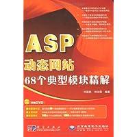ASP动态网站:68个典型模块精解(附赠DVD光盘1张)