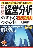 [新版]経営分析の基本がハッキリわかる本―キャッシュフロー時代の計数感覚の磨き方・活かし方 (DIAMOND BASIC)