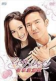 マイ・サンシャイン〜何以笙簫默〜 DVD-BOX3 DVD