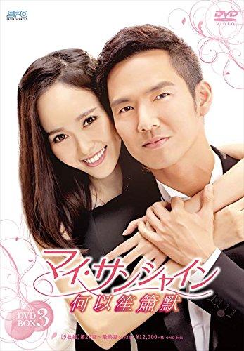 [DVD]マイ・サンシャイン~何以笙簫默~ DVD-BOX3