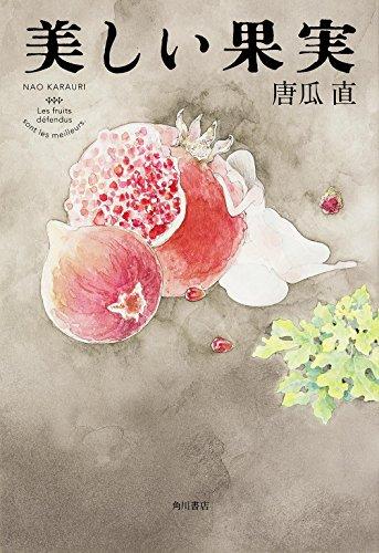 美しい果実 (幽BOOKS)