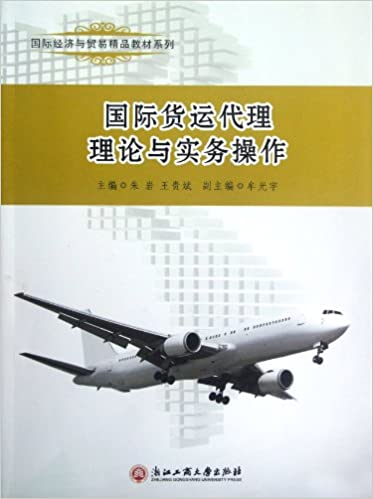 Theory and Practice on International Freight Forwarding: Excellent