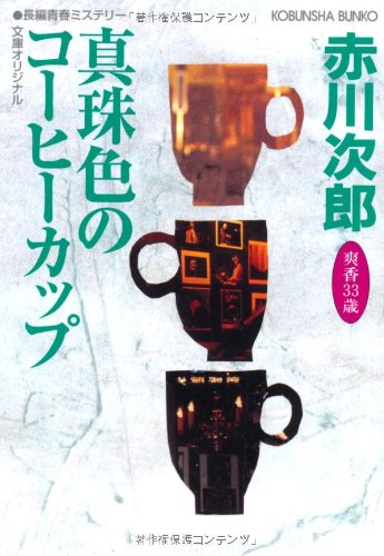 真珠色のコーヒーカップ (光文社文庫)