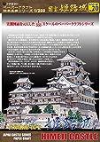国宝 姫路城ペーパークラフト<日本名城シリーズ1/300>
