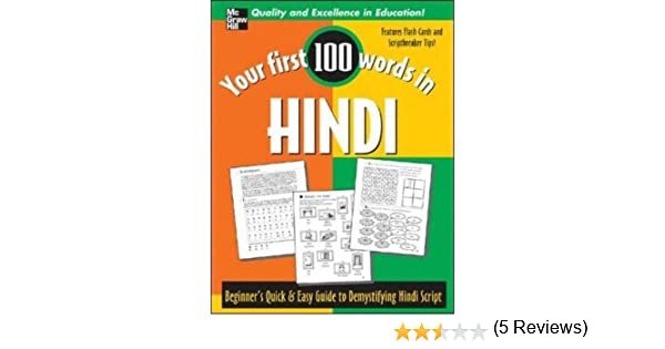 Your First 100 Words In Hindi (Your First 100 Words Inâ€Â¦Series ...