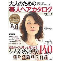 大人のための美人ヘアカタログ 表紙画像