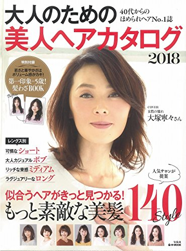 大人のための美人ヘアカタログ 2018年発売号 大きい表紙画像