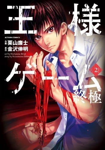 Osama Game Shukyoku Vol.2 (Action Comics) Manga