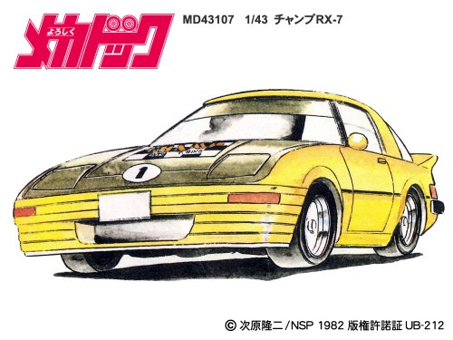 1/43 チャンプ RX-7 「よろしくメカドック」 モデラーシリーズ MD43107