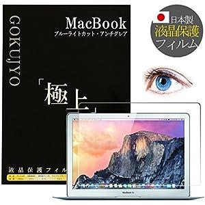 ブルーライトカット 液晶保護フィルム MacBook全機種対応 Agrado