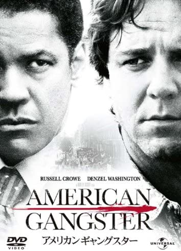アメリカン・ギャングスター(2007年)