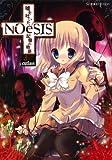 NOeSIS 嘘を吐いた記憶の物語 3 (星海社FICTIONS)