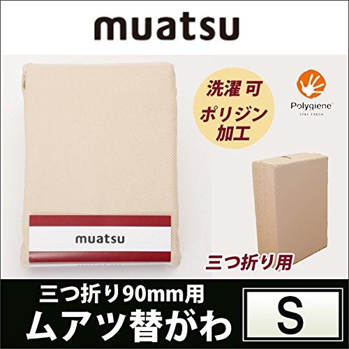 【昭和西川】muatsu-ムアツふとん 替えがわ 三つ折り90mm用 (シングル W91×L200×H9cm) MU6000 ベージュ B073VDYS9C