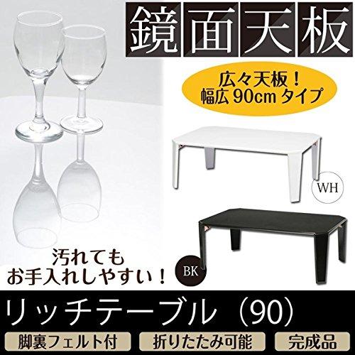 リッチテーブル ( 90 ) ( ブラック 黒 ) 幅90cm 机 リビングテーブル ローテーブル 折り畳み 折りたたみ ワイド 北欧風 鏡面加工 シンプル 完成品 B01LZHJ5UL  ブラック 幅90cm 単品