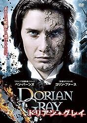 【動画】ドリアン・グレイ