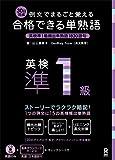 CD3枚付 例文でまるごと覚える 30日完成 合格できる単熟語 英検準1級 (アスク出版の英検書)