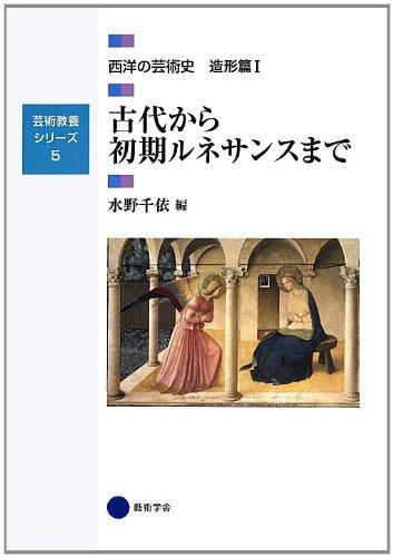 芸術教養シリーズ5 古代から初期ルネサンスまで 西洋の芸術史 造形篇I