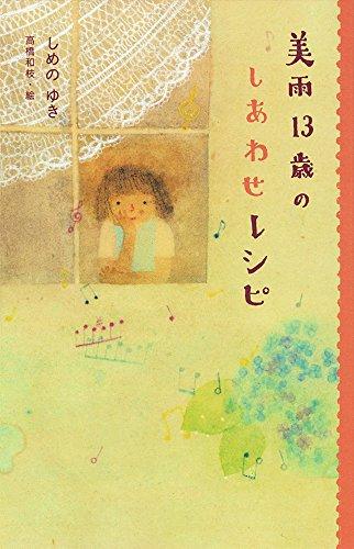 美雨13歳のしあわせレシピ (teens' best selections)