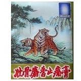 Zhuang Gu She Xiang Gao - 10 patches