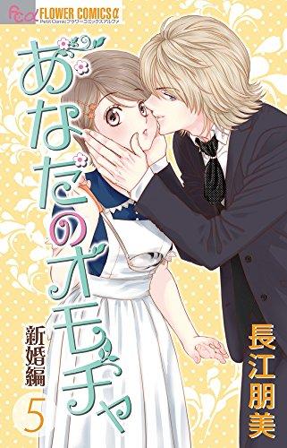 あなたのオモチャ 新婚編 5 (フラワーコミックスアルファ)