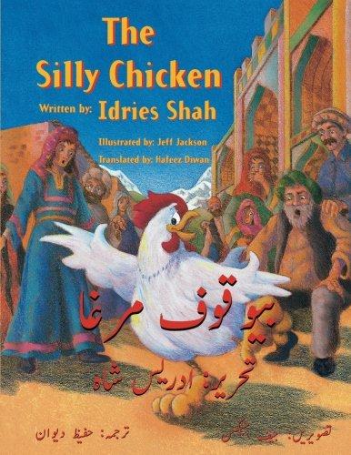 The Silly Chicken: English-Urdu Edition
