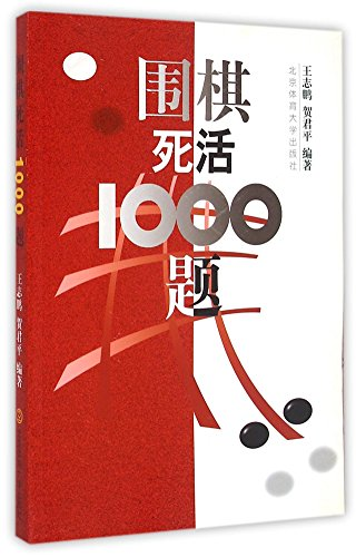 1000 Cases for Tsume-Go (Chinese Edition)