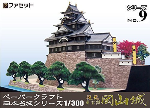 Make Your Own Samurai Castle 9 : National Treasure Okayama -Papercraft 3D Puzzle Model Kit 1/300 by Facet Japan