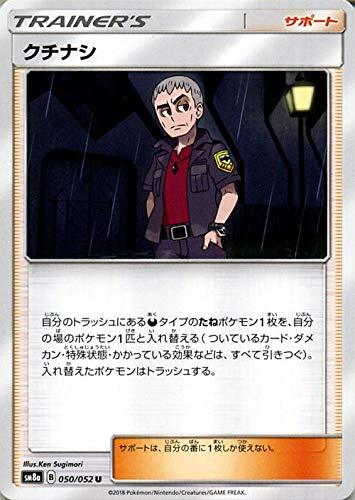 ポケモンカードゲーム SM8a ダークオーダー クチナシ U | ポケカ サポート トレーナーズ