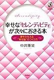 """幸せな「セレンディピティ」が次々におきる本―夢をかなえる""""幸せ脳""""のつくり方 (Serendip Heart Selection)"""